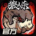 狼人杀官方正版0.7.212