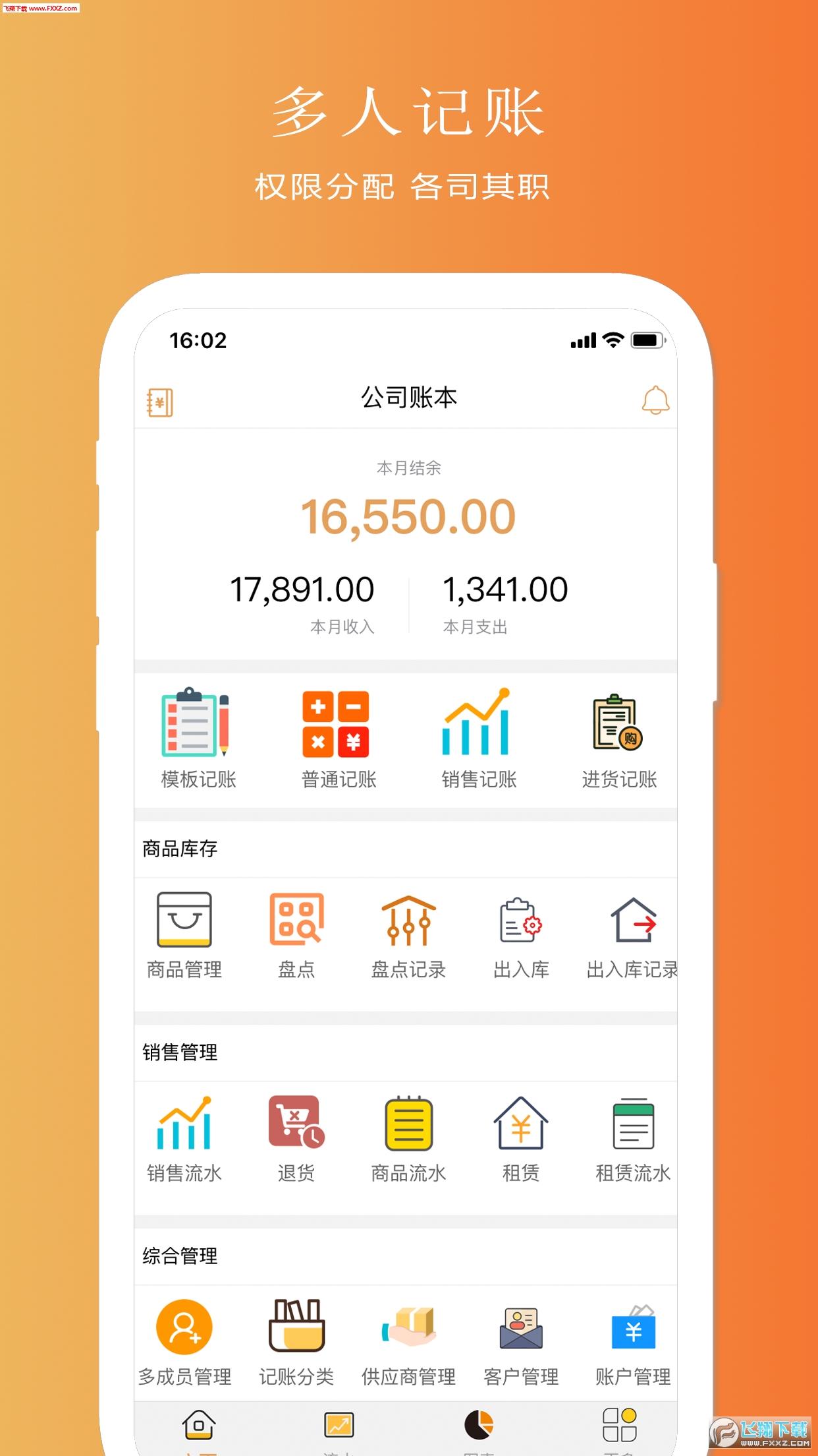 聚宝记账app安卓版v2.0.12截图2