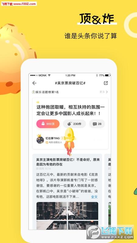 热推app官方版3.1.0截图0