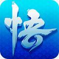 少年悟空传官网版1.4.2