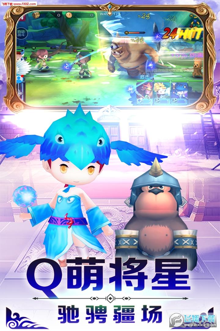 勇者萌将传UC最新版2.1.5截图0