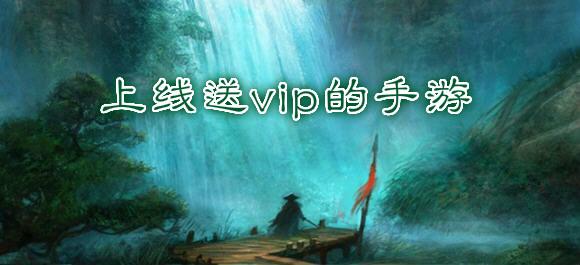 上线送vip的手游_变态手游送vip_免费送vip手游
