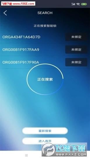 桔子物联app官方版v1.4.2截图1