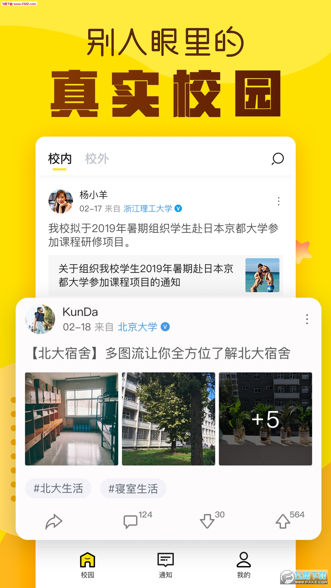 Hi校友app1.0.0截图2