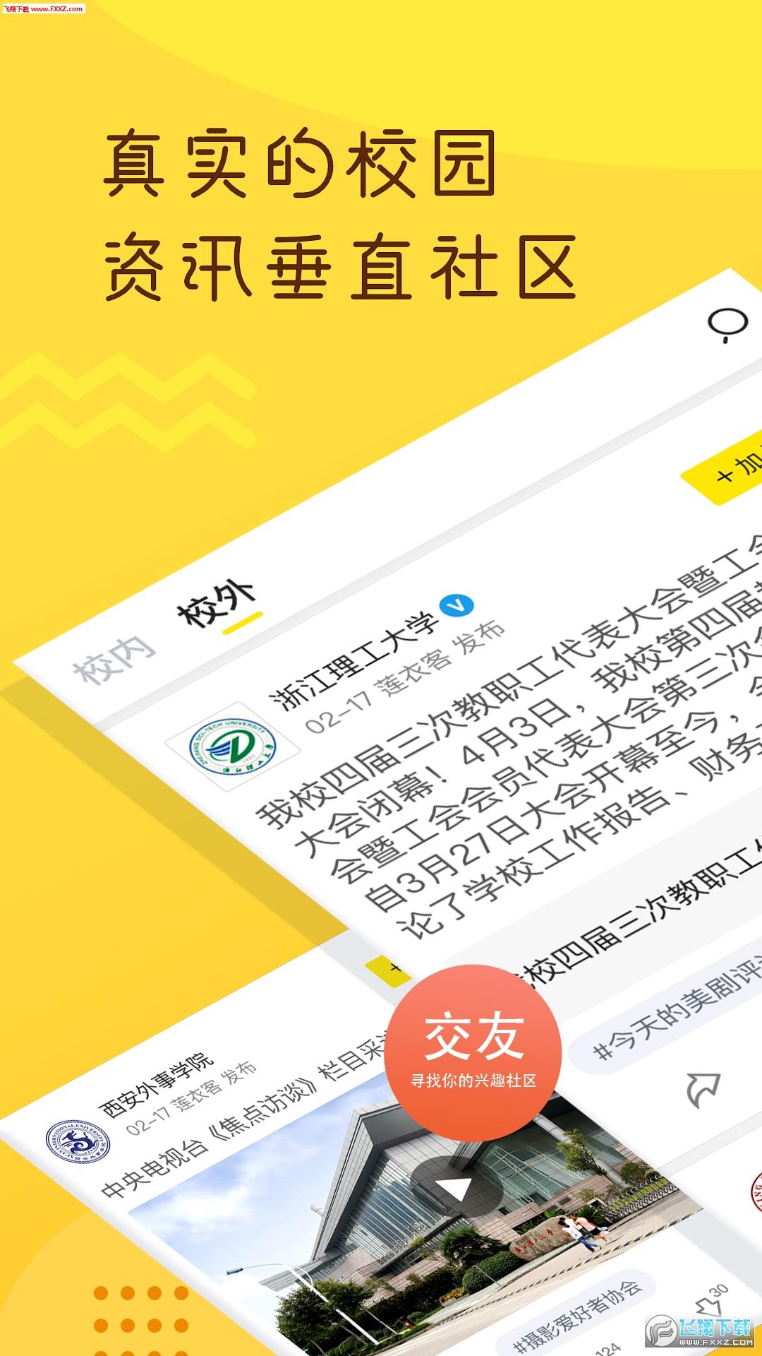 Hi校友app1.0.0截图3