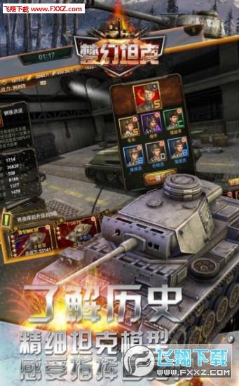梦幻坦克安卓版1.0.0截图0