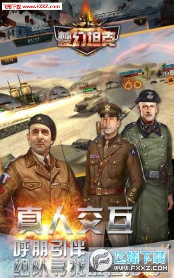 梦幻坦克安卓版1.0.0截图1