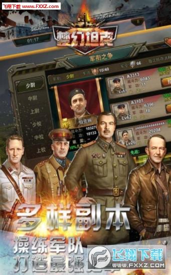 梦幻坦克安卓版1.0.0截图2