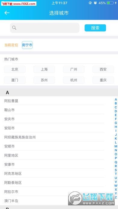 拼邀约app官方版v1.1.6.255截图1