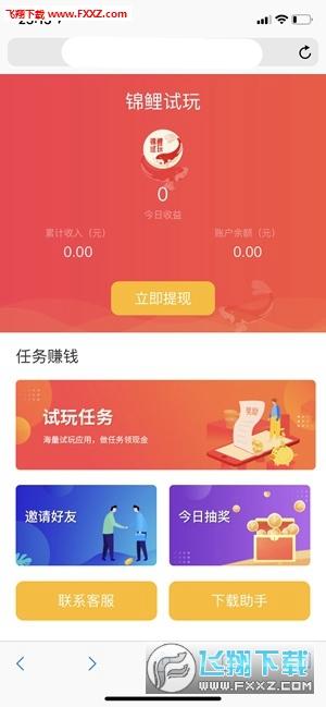 锦鲤试玩app官方版1.0截图0