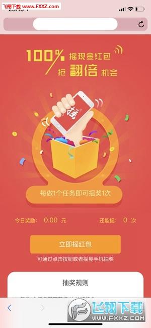 锦鲤试玩app官方版1.0截图2