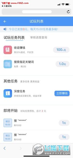 火星试玩app安卓版1.0.0截图0