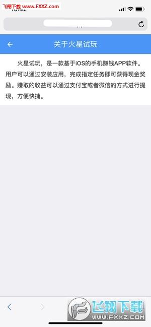 火星试玩app安卓版1.0.0截图2