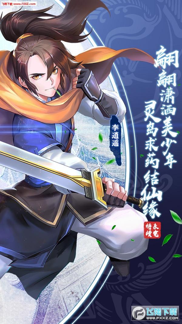 仙剑奇侠传移动版1.0截图3
