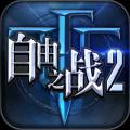 自由之战2 九游版1.12.0.6