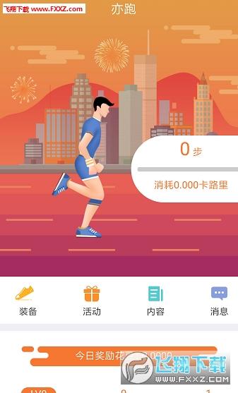 亦跑福利官方app1.0截图0