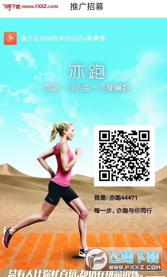 亦跑福利官方app1.0截图2