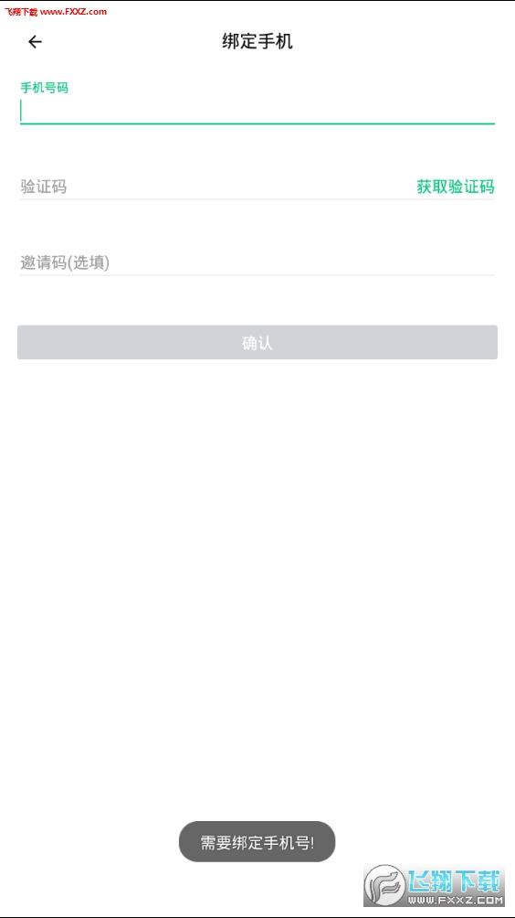 乐走计步app官方版1.0截图1