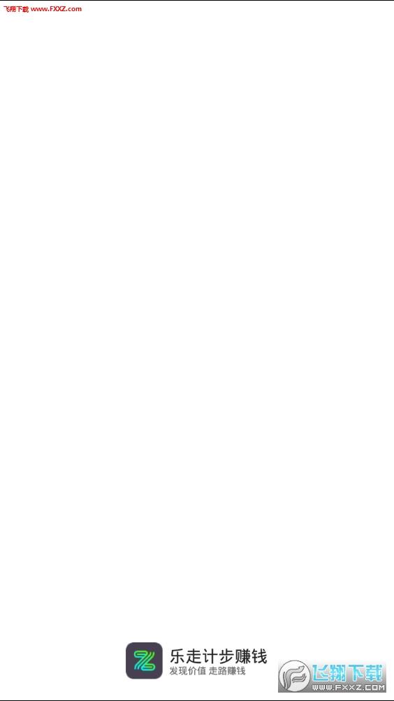 乐走计步app官方版1.0截图0