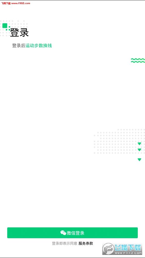乐走计步app官方版1.0截图2