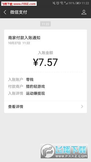 运动赚官方app1.0截图1