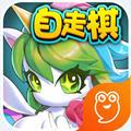 开心自走棋安卓版1.0.3
