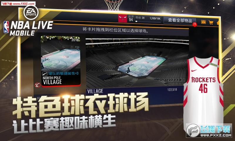 NBALIVE手游v3.3.06截图1