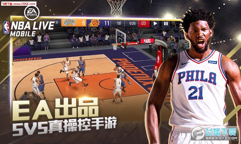 NBALIVE手游v3.3.06截图2