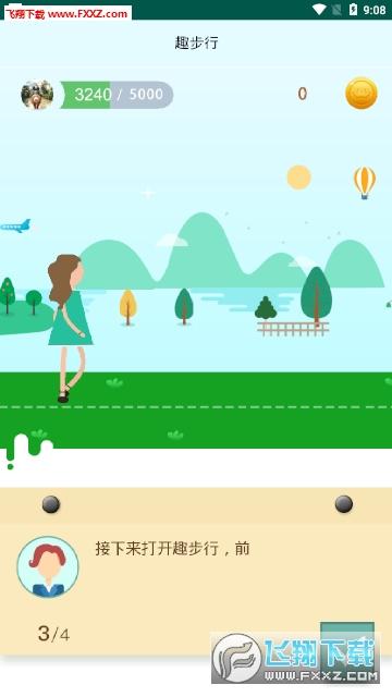 趣步行app安卓版v1.0.0截图1