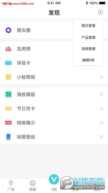 洋小秘app安卓版v4.3截图0