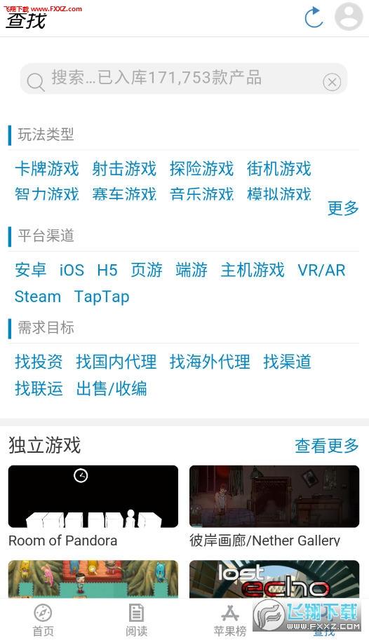 游戏行app安卓版v3.0.1截图2