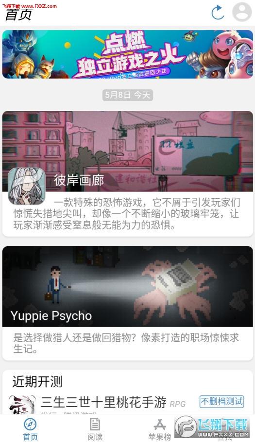 游戏行app安卓版v3.0.1截图3