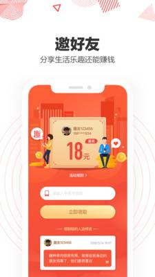 趣种草app官方版1.0.3截图1