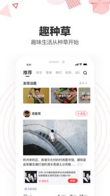 趣种草app官方版1.0.3截图3