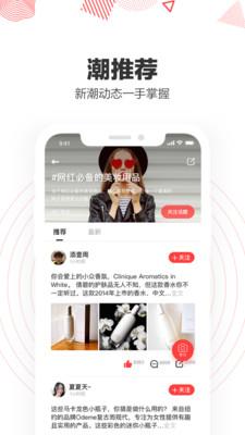 趣种草app官方版1.0.3截图2