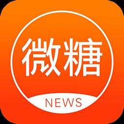 微糖资讯app 1.0