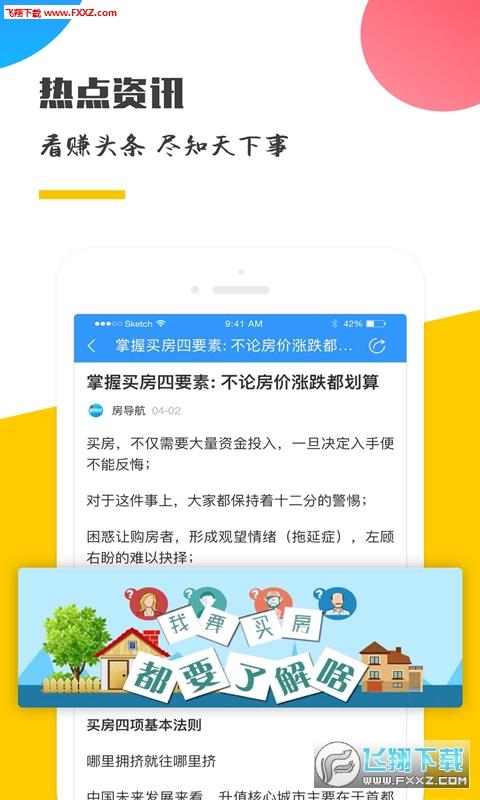 赚头条app安卓版1.0截图2
