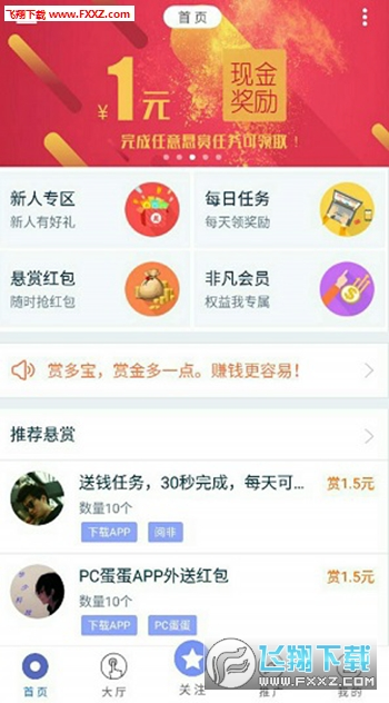 赏多宝app1.0截图1