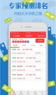 河北体育彩票appv1.0.1截图0