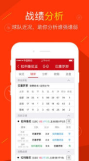 河北体育彩票appv1.0.1截图2