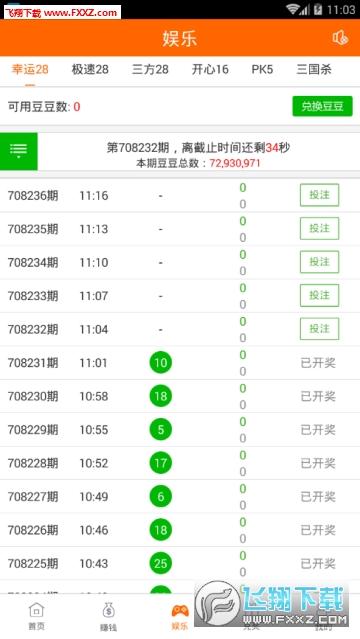 手机蹦蹦app安卓版v1.0.0最新版截图0