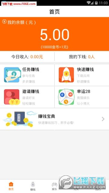 手机蹦蹦app安卓版v1.0.0最新版截图1