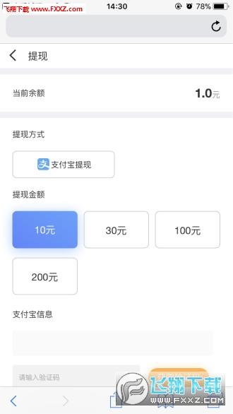 小手试玩app安卓版1.0.0截图2