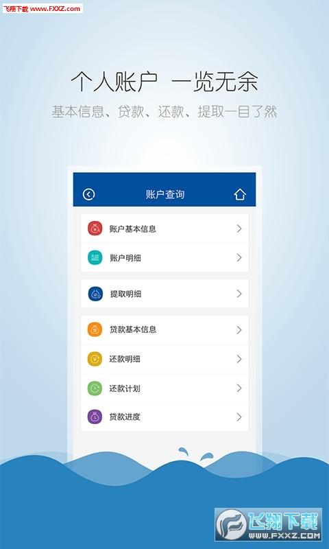 株洲公积金app官方客户端1.0.4截图1