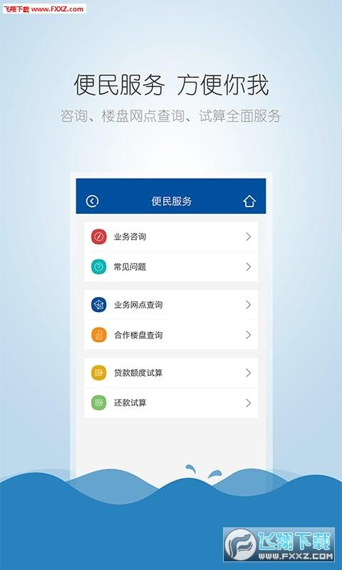 株洲公积金app官方客户端1.0.4截图0