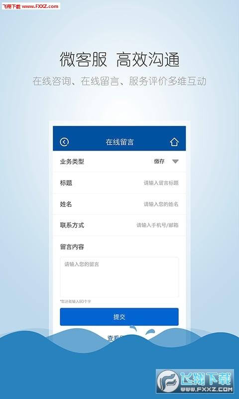 株洲公积金app官方客户端1.0.4截图3