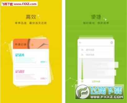 大金鱼贷款appv1.0.1截图1
