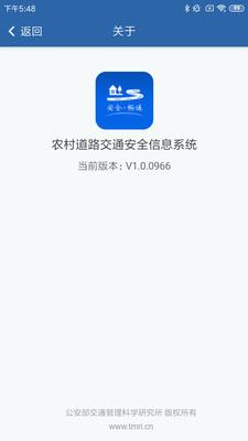 农交安app1.2截图0