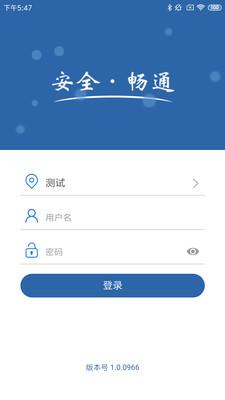 农交安app1.2截图1