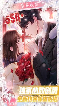 恋与制作人游戏官方最新版1.9.0823截图0